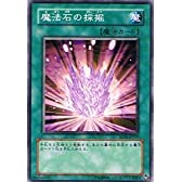 遊戯王シングルカード 魔法石の採掘 ノーマル sd15-jp017