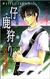 少年怪奇シリーズ (3) 仔鹿狩り (アスカコミックス)