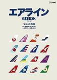 エアライン GUIDE BOOK 最新版 (イカロス・ムック)