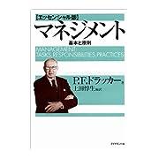 マネジメント - 基本と原則  [エッセンシャル版]