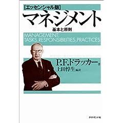 P・F. ドラッカーマネジメント - 基本と原則 [エッセンシャル版]