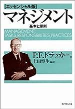 P.F.ドラッカー氏著「マネジメント【エッセンシャル版】基本と原則」