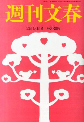 週刊文春 2014年 2/13号 [雑誌]