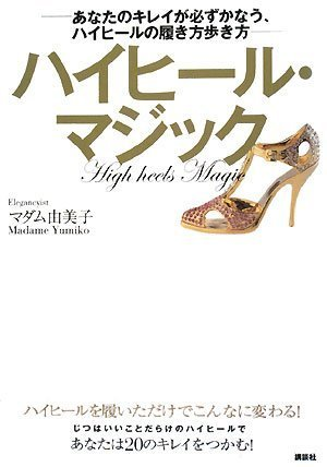 ハイヒール・マジック! -あなたのキレイが必ずかなう、ハイヒールの履き方歩き方-