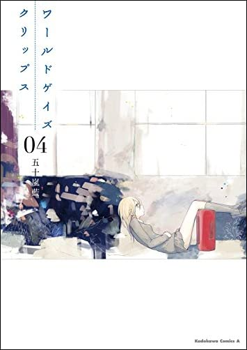 ワールドゲイズ クリップス(4)<ワールドゲイズ クリップス> (角川コミックス・エース)