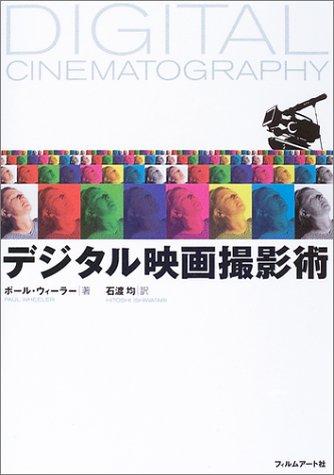 デジタル映画撮影術