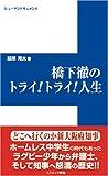 橋下徹のトライトライ人生 (コスミック新書)