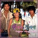 いつか楽園で (ファンテジャエ チョッサラン) OST (MBC TV Series) / First Love of the Prince OST (MBC TV Series) (韓国盤)