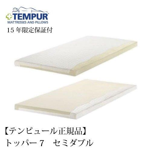 【 TEMPUR 】 テンピュール マットレス 『 トッパー7 』 セミダブル 約W120×L195cm×厚さ7cm