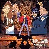 ルパン三世 : ハリマオの財宝を追え! ― オリジナル・サウンドトラック