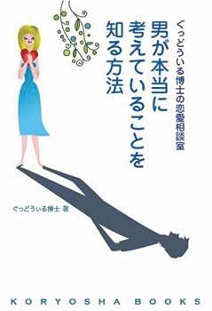 ぐっどうぃる博士の恋愛相談室 男が本当に考えていることを知る方法 (KORYOSHA BOOKS)
