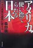 アメリカに使い捨てられる日本―日本の真実を国民に訴える!
