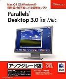 Parallels Desktop 3.0 For Mac アップグレード版