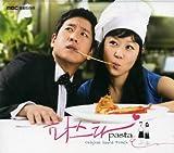 韓国ドラマ パスタ OST