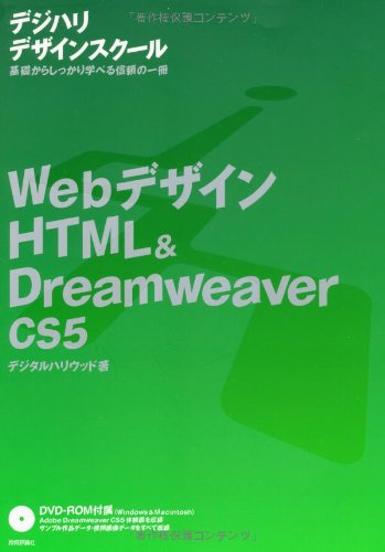 Webデザイン HTML&Dreamweaver CS5 (「デジハリ」デザインスクール)
