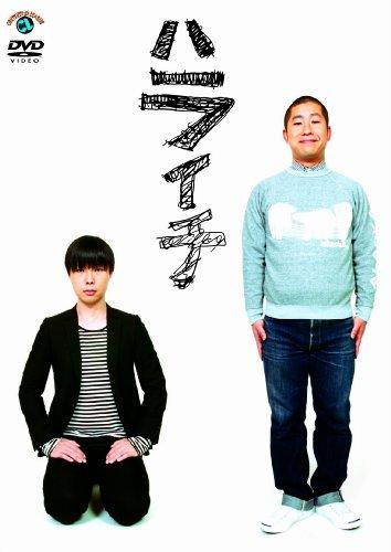 ハライチ「ハライチ」 [DVD]