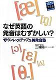なぜ英語の発音はむずかしい?—サウンド・ステップス美発音塾 (中部大学ブックシリーズ)