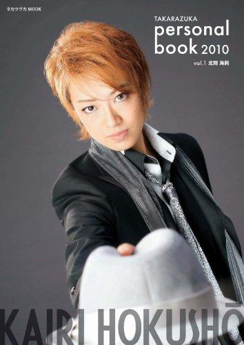 vol.1 北翔海莉 (宝塚パーソナルブック2010)