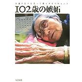 102歳の嫉妬―介護の日々を笑って暮らす8つのヒント