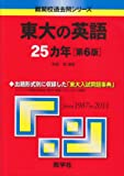 東大の英語25カ年[第6版] (難関校過去問シリーズ)