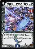 デュエルマスターズ 【 神羅ダークネス・ロマノフ 】 DMC66-35-R 《超 BEST》