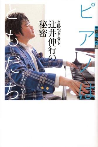 世の中への扉 ピアノはともだち 奇跡のピアニスト 辻井伸行の秘密の詳細を見る