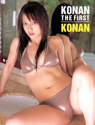 KONAN初写真集KONAN THE FIRST