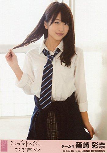 AKB48 公式生写真 ここがロドスだ、ここで跳べ! 劇場盤 【篠崎彩奈】