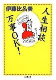 人生相談万事OK! (ちくま文庫 い 65-1)