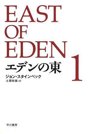エデンの東 新訳版 (1)
