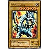 EX-49 UR 青眼の白龍【遊戯王シングルカード】