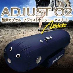 【最大1.35気圧】酸素カプセルADJUSTO2 新基準1.35気圧/ATA クリア 業界初!一体型3重ファスナー セミハード型静音モデル!
