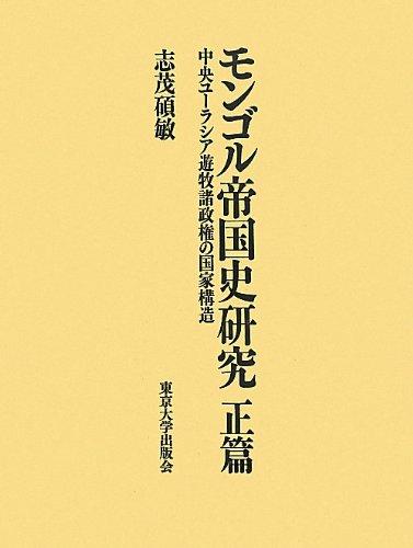 モンゴル帝国史研究正篇