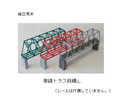 ■ コスミック (HO) 単線トラス鉄橋 組立キット サイズ:L 緑色 (HB-369MK) COSMIC鉄道模型HOゲージ 130516