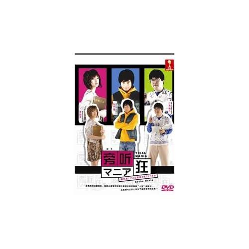 / Trial Mania Japan Tv Series Dvd English Sub Digipak Boxset 3 Dvd