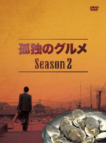 孤独のグルメ Season2 DVD-BOX