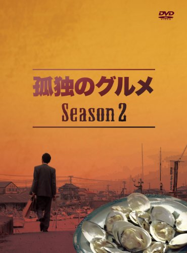 ���ȤΥ���� Season2 DVD-BOX