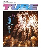 TUBE LIVE AROUND SPECIAL 2004 あー夏祭り[Blu-ray/ブルーレイ]