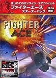 Fighter Ace スターターパック