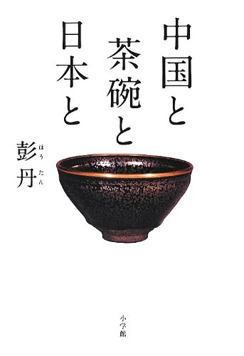 中国と 茶碗と 日本と