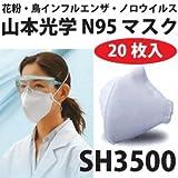 N95マスク 【 SH3500 (20枚入り) 】 N95 花粉・インフルエンザ対策・パンデミック対策に!