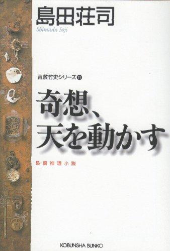 [73]奇想、天を動かす (光文社文庫)