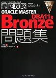 徹底攻略 ORACLE MASTER Bronze DBA11g問題集 [1Z0-018J]対応 (ITプロ/ITエンジニアのための徹底攻略) (ITプロ/ITエンジニアのための徹底攻略)