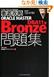 OU ORACLE MASTER Bronze DBA11gW [1Z0-018J] (ITv/ITGWjAOU)