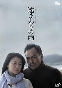 山田太一ドラマスペシャル 遠まわりの雨 [DVD]
