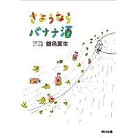 さようならバナナ酒 つれづれノート(5) (角川文庫)
