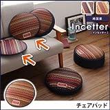 IKEA・ニトリ好きに。カイハラデニム×マルチパターン柄純国産い草ラグ【Incetter】インセッター チェアパッド | カッパーレッド