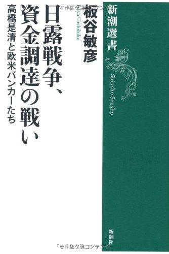 日露戦争、資金調達の戦い: 高橋是清と欧米バンカーたち (新潮選書)