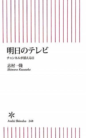 明日のテレビ チャンネルが消える日 (朝日新書)