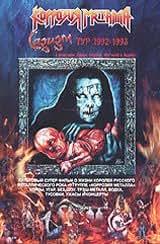 Korroziya Metalla. Sadism Tur 1992-1993 [PAL] (In Russian)
